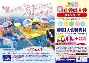 swimming20170316a